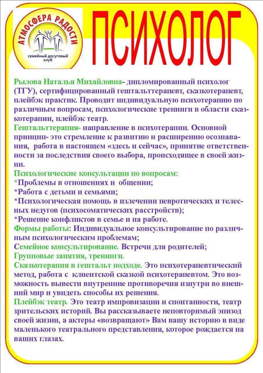 Консультация логопеда, психолога в ижевске психологические тренинги м горьковская 19-22 февраля